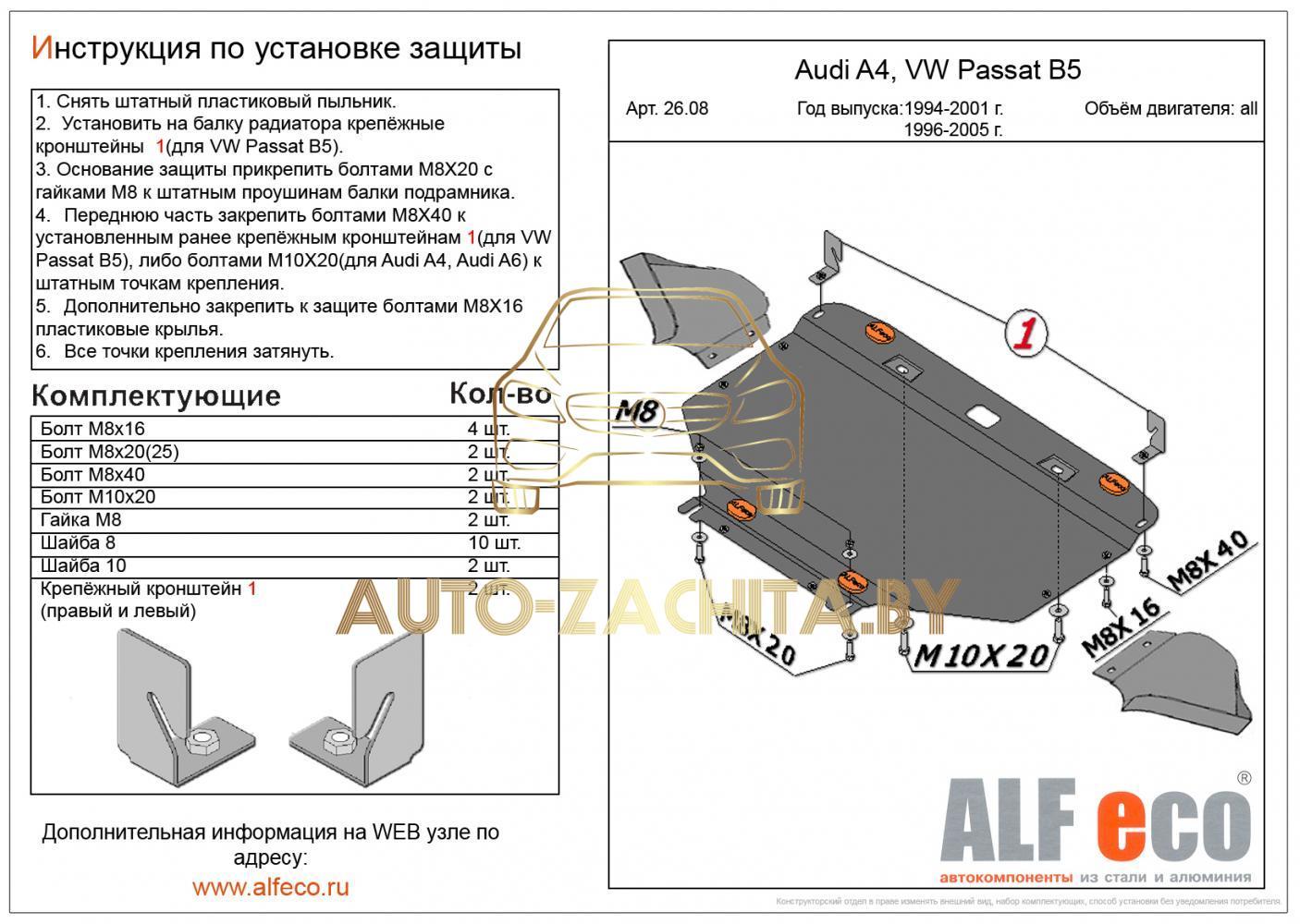 Металлическая защита двигателя AUDI A4 B5 1994-2001