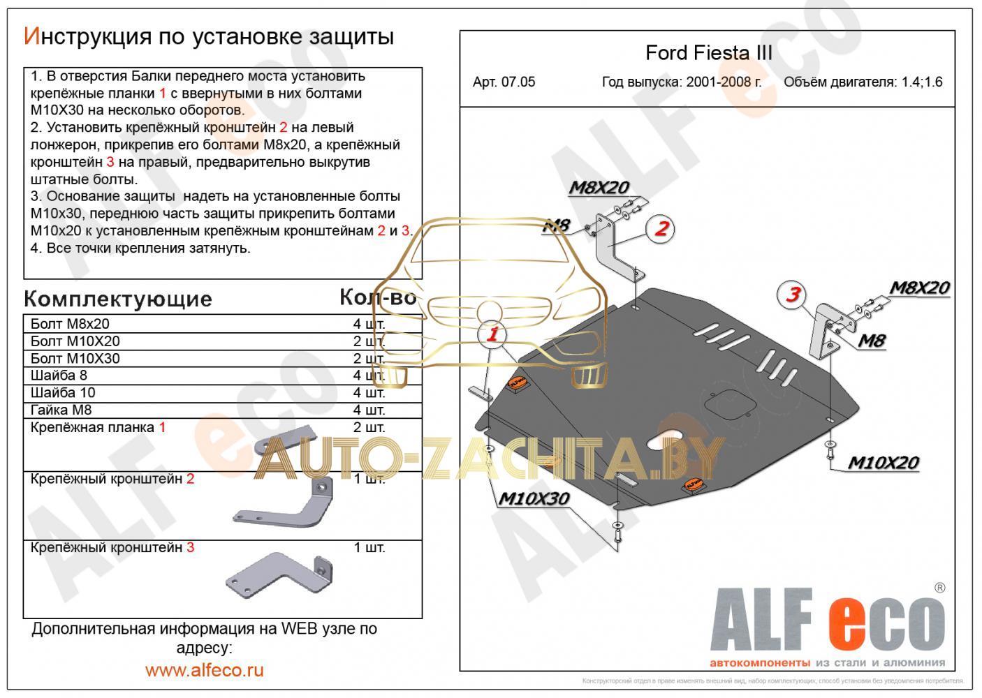 Металлическая защита двигателя Ford Fiesta V 2001-2010