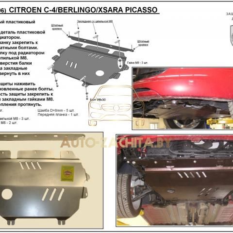 Металлическая защита картера двигателя  CITROEN Xsara Picasso 1999-2010 г.в.