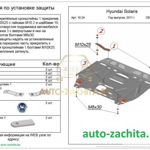Металлическая защита двигателя Hyundai Solaris 2010-2017 г.в.