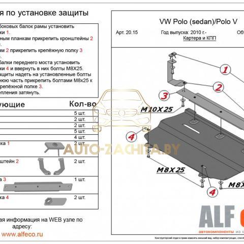 Металлическая защита картера двигателя Volkswagen Polo Sedan 2008- г.в.